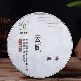 小璞家 2017年春茶 云南大叶种普洱茶生茶 勐海古树茶 200g茶饼
