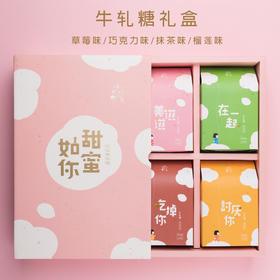 【包邮】牛轧糖礼盒糖果情人节 零食大礼包送女友 HZGL
