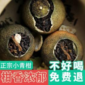 新会小青柑普洱茶特级5年-10年陈皮桔橘普茶熟茶一斤礼盒装500g