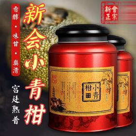 小璞家新会小青柑普洱茶特级陈皮5年-10年熟茶生晒小青桔罐装250g