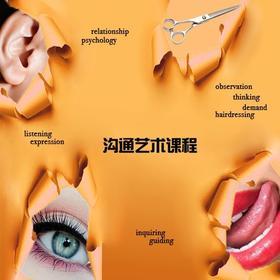 沟通艺术课程(3天课时)上海戴柏学院