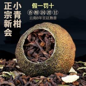 新会小青柑普洱茶宫廷熟茶特级陈皮橘普茶柑普茶木质礼盒装300g