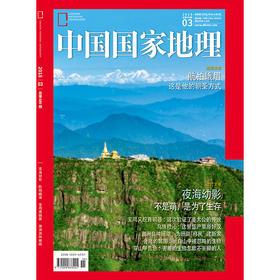 《中国国家地理》201803 夜海幼影 航拍峨眉 涠洲岛珊瑚