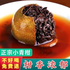 新会小青柑陈皮普洱茶特级5年-10年熟茶橘普茶柑普茶300g