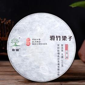 小璞家勐田2017年春茶滑竹梁子古树茶 云南普洱茶 生茶 茶饼 200g