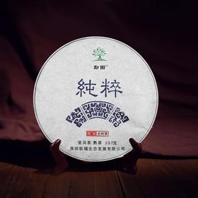 【下单立减50】云南普洱茶7年陈年熟茶特级 冰岛古树七子饼茶357g