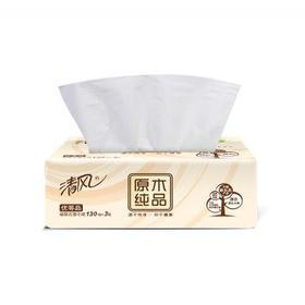【原乡特惠】清风 原木纯品 3层小规格 130抽 抽取式面巾纸 纸巾 188*136mm 6包/提 4提/箱(整箱)