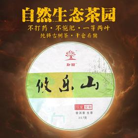 小璞家2017年春茶纯料古树茶云南攸乐普洱茶生茶饼茶七子饼茶357g