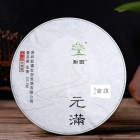 小璞家 2017年春茶 易武古树茶 云南普洱茶 生茶 茶饼357g