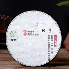 小璞家 2017年春茶 地界普洱茶生茶饼茶 临沧古树茶 云南茶叶200g