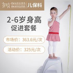 远东 2-6岁儿童身高促进套餐远东2楼儿童保健 购买后保存二维码凭二维码消费