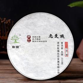 小璞家勐田2017年春茶 老曼峨古树茶 云南普洱茶生茶饼茶 200g