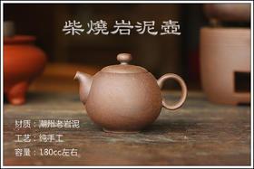 【柴烧窑】买茶壶就送同款茶杯6个喽