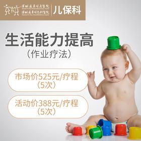 远东 儿童生活能力提高(作业疗法)5次,远东医院2楼儿保科