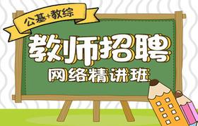 【华图在线】2019河北教师招聘网络精讲班
