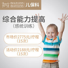 远东 儿童综合能力提高感统训练15次/疗程