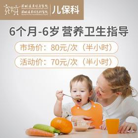 远东 6个月-6岁营养卫生指导半小时   远东医院2楼儿保科