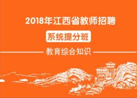 2018年江西省教师招聘系统提分班(教育综合知识)