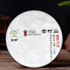 小璞家勐田 2017年春茶 金竹山古树茶 云南普洱茶生茶饼茶 200g