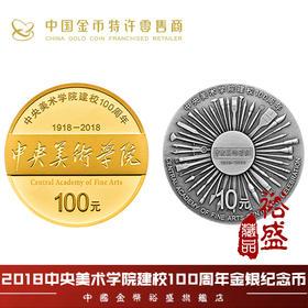 2018中央美术学院建校100周年金银纪念币(预计发货时间为3月20日至3月30日) | 基础商品