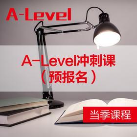 【课程】A-Level一对一冲刺课(预报名)