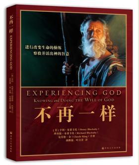 【包邮+新书热售】《不再一样》:经历神和明白神的旨意,个人灵修和小组学习材料 正版发售