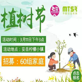 """亲子活动   """"为梦想 我和小树共成长""""植树活动!"""
