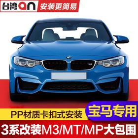 【到店安装】宝马3系F30/F31旅行版/GT F34改装MT/MP/M3款 台湾AN大包围套件