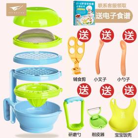 蓄聪宝宝辅食研磨器婴儿食物辅食研磨碗手动果泥料理机辅食工具