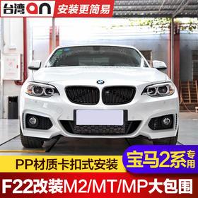 【到店安装】宝马2系F22改装MT/MP/M235/M235i/M2款 台湾AN大包围套件