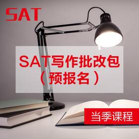 【课程】新SAT写作三立名师批改包(预报名)