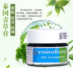 【植物精华 一瓶N多功效】泰国原装进口 YANHEE 青草膏 提神 缓解疼痛 蚊虫叮咬 跌打扭伤
