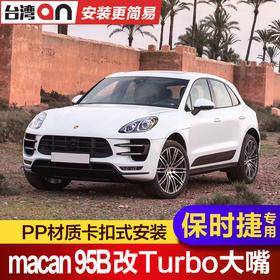 【到店安装】保时捷macan 95B改装Turbo大嘴包围台湾AN前杠前保险杠前脸