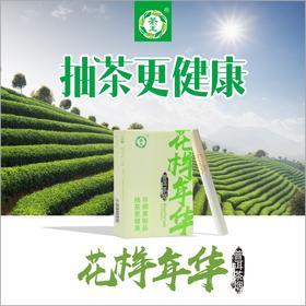 花样年华茶制代烟品(单盒)|茶王普洱茶烟