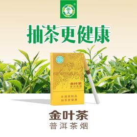 金叶茶(细支)茶制代烟品(单盒)|茶王普洱茶烟