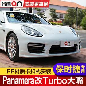 【到店安装】保时捷panamera 970改装Turbo大嘴包围台湾AN前杠前保险杠前脸