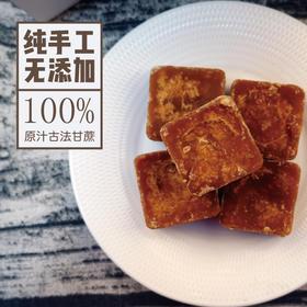 森活良物 | 云南古法红糖