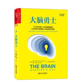 【湛庐文化】大脑勇士