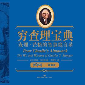 穷查理宝典:查理·芒格的智慧箴言录