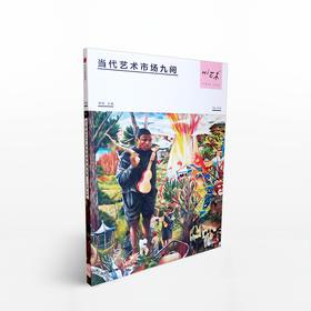 Hi艺术004:当代艺术市场九问