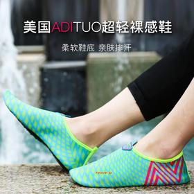 【ADITOU】美国超轻裸感鞋|光脚的快感!仅耐克1/10重|双脚零束缚 |透气+防臭+不闷脚