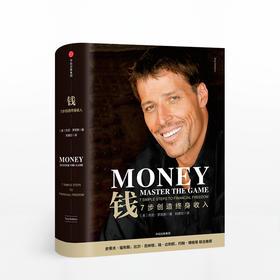 钱:7步创造终身收入   托尼·罗宾斯 著