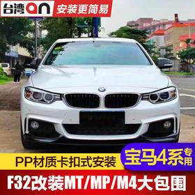 【到店安装】宝马4系F32改装MT/MP/M4款 台湾AN大包围套件