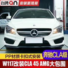 【到店安装】奔驰CLA级W117改装CLA45 AMG台湾AN大包围套件