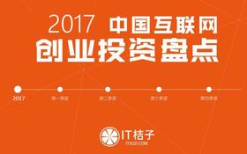 2017年中国风险投资市场盘点报告