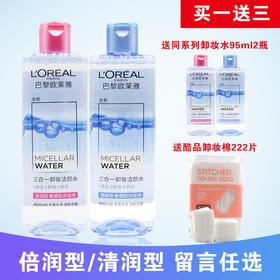 欧莱雅三合一卸妆洁颜水倍润型 深层清洁温和无刺激免洗魔术水