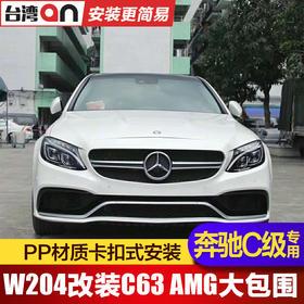 【到店安装】奔驰C级W204/W205改装C63 AMG台湾AN大包围套件