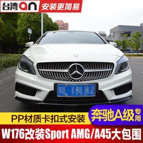 【到店安装】奔驰A级W176改装Sport AMG/A45AMG/A45 Edition1 AMG台湾AN大包围套件