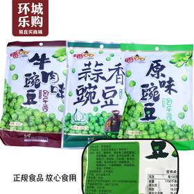 香QQ青豌豆青豆独立小包装办公休闲零食小吃80g(牛肉味/蒜香味)-111612 | 基础商品