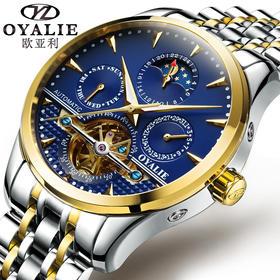 欧亚利(OYALIE) 镂空飞轮多功能全自动机械表 防水夜光精钢手表